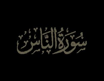 Tafsir Surah An-Nas
